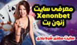سایت شرط بندی زنون بت Xenonbet با لایسنس بین المللی
