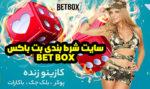 سایت بت باکس BETBOX | پیش بینی فوتبال و بازی های کازینویی معتبر