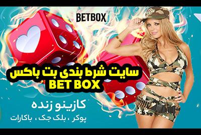 سایت بت باکس BETBOX   پیش بینی فوتبال و بازی های کازینویی معتبر