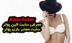 سایت الین پوکر alien poker | معتبرترین سایت بازی پوکر آنلاین