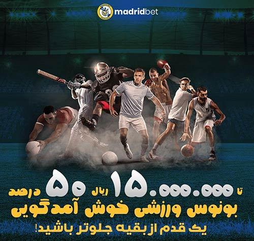 معرفی سایت مادرید بت Madrid Bet «سایت معتبر پیش بینی فوتبال»