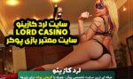 سایت لرد کازینو LORD CASINO (سایت تخصصی بازی پوکر) با درگاه بانکی