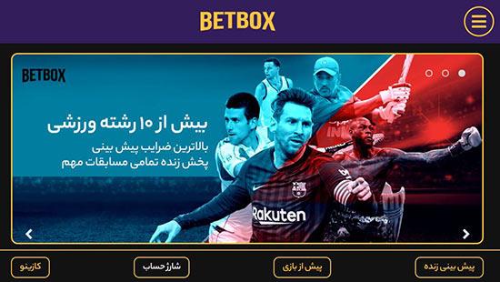 آدرس جدید سایت بت باکس BETBOX