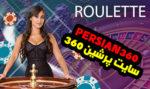 سایت پرشین 360 persian انواع مسابقات شرط بندی با درگاه بانکی مستقیم