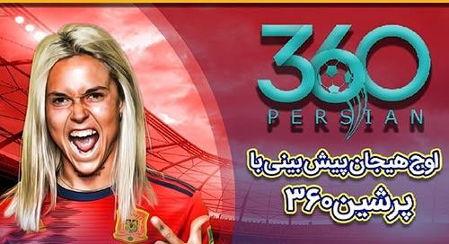 آدرس جدید سایت پرشین 360 persian