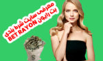 سایت شرط بندی بت رایون BET RAYON VIP با پشتیبانی از زبان فارسی