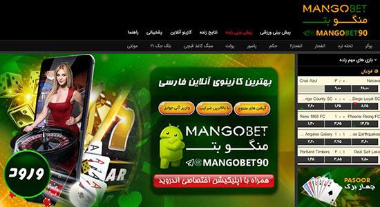 آدرس جدید سایت منگو بت 90 mangobet