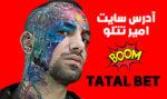 آدرس جدید سایت تتل بت tatal bet (سایت شرط بندی امیر تتلو)