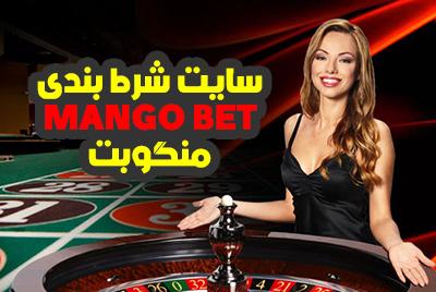 سایت منگو بت 90 (Mango Bet) بهترین سایت بازی انفجار با بونوس رایگان