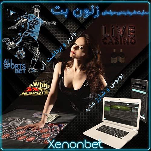 سایت زنون بت Xenonbet با بازی انفجار