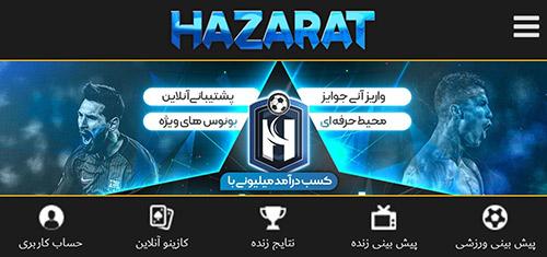کلاهبرداری سایت حضرات بت پویان مختاری HAZARAT