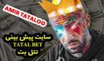 سایت پیش بینی فوتبال تتل بت (TATALBET) با مدیریت امیر تتلو