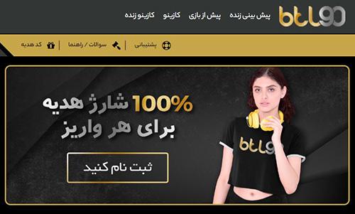 معرفی سایت بی تی ال 90 | پیش بینی و بازی انفجار «BTL90»