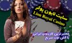 سایت لایون پوکر Lion Royal Casino آدرس جدید سایت لایون پوکر