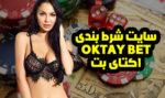 سایت شرط بندی اکتای بت oktaybet آدرس جدید و امکانات سایت اکتای بت
