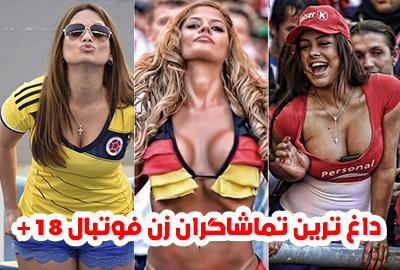 سکسی ترین تماشاگران زن فوتبال 18+ زیباترین دختران تماشاگر لخت