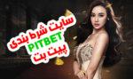سایت پیت بت Pitbet آدرس جدید سایت شرط بندی رها پیت