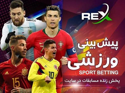 سایت پیش بینی فوتبال رکس بت REX BET
