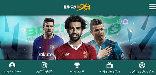 آدرس جدید سایت بی ریچ بت BRICH90