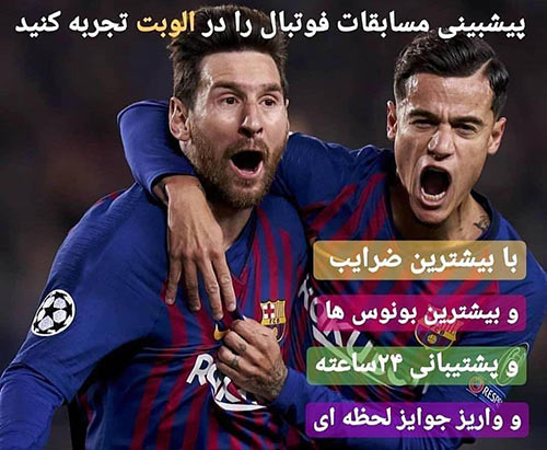 سایت پیش بینی فوتبال الوبت ALOBET90