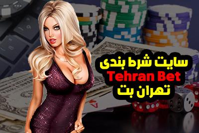 سایت شرط بندی تهران بت TEHRAN BET تبلیغ شده توسط چهره های معروف