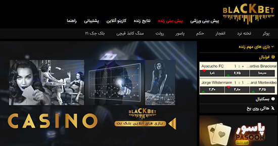 آدرس جدید سایت شرط بندی بلک بت Black Bet