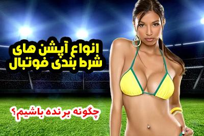 انواع آپشن های شرط بندی فوتبال برای برنده شدن 40 میلیون تومان