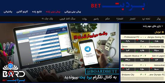 آدرس جدید سایت بردبت BoardBet