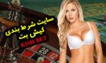 سایت کیش بت KISH BET ثبت نام در بهترین سایت بازی انفجار