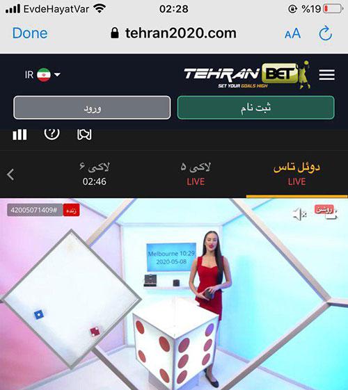 سایت تهران بت tehranbet