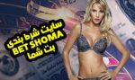 سایت بت شما BETSHOMA سایت بازی انفجار با مجوز بین المللی معتبر