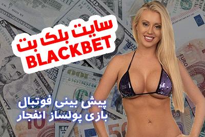 سایت شرط بندی بلک بت Black Bet معتبرترین سایت بازی انفجار در ایران