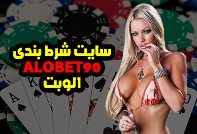 سایت شرط بندی الوبت ALOBET90 با پشتیبانی 24 ساعته + آدرس جدید