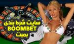 سایت بمبت boombet آدرس جدید سایت بازی انفجار بمبت