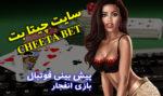 سایت چیتا بت Cheeta Bet سایت شرط بندی با ضریب های بالا و بونوس