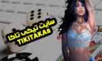 سایت شرط بندی تیکی تاکا TikiTaka8 سایت خارجی با بخش زبان فارسی