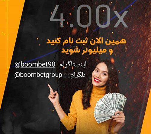 سایت بازی انفجار بمبت boombet
