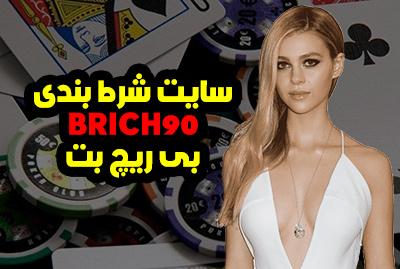سایت بی ریچ بت BRICH90 آدرس مستقیم و بدون فیلتر