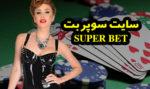 سایت شرط بندی سوپر بت Super Bet تبلیغ شده توسط فرشاد لطفی