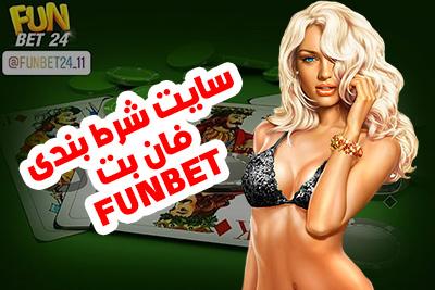 سایت فان بت FUN BET آدرس جدید بهترین کازینو آنلاین ایرانی