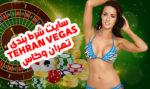 سایت شرط بندی تهران وگاس TEHRAN VEGAS بهترین سایت بازی انفجار