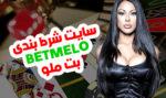 سایت شرط بندی بت ملو Bet Melo سایت معتبر با بازی انفجار و پیش بینی