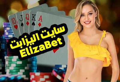 سایت الیزابت ELIZABET بهترین سایت شرط بندی مخصوص خانم ها