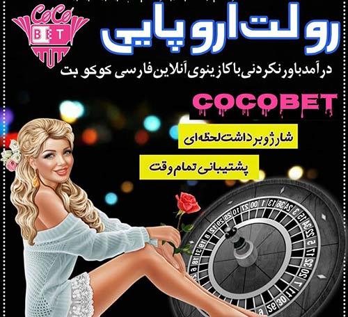 ثبت نام در سایت کوکو بت COCOBET