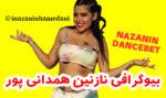 بیوگرافی نازنین همدانی پور (رقاص و مدیر سایت شرط بندی دنس بت)