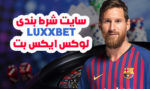 سایت شرط بندی لوکس ایکس بت LUXXBET با مجوز معتبر بین المللی