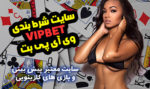 سایت وی آی پی بت VIPBET با بیشتر نظرات مثبت کاربران + آدرس جدید