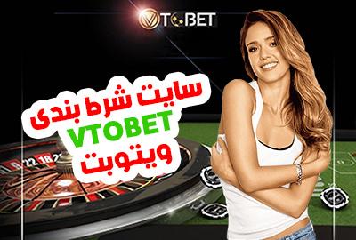 سایت ویتو بت (Vto Bet) دارای لایسنس بازی انفجار و درآمد میلیونی