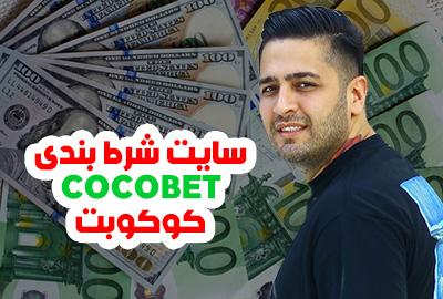 سایت شرط بندی کوکو بت COCOBET آدرس جدید سایت بازی انفجار کوکوبت