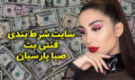 سایت فنتی بت FENTI BET آدرس جدید سایت شرط بندی صبا پارسیان